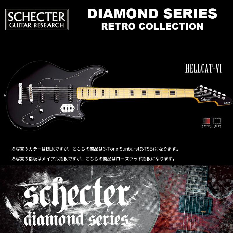 シェクター SCHECTER / HELLCAT-VI 3TSB ヘルキャット6 AD-HC-6 / ジャガー・タイプ サンバースト ダイヤモンドシリーズ 送料無料