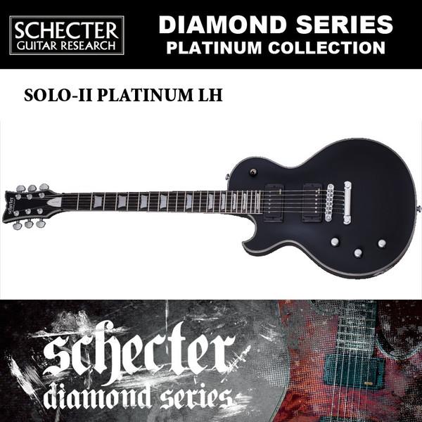 シェクター SCHECTER / PLATINUM SOLO-II LH SBK プラチナ ソロ2 レフトハンド(左利き用)レスポール ブラック ダイヤモンドシリーズ 2015年 送料無料