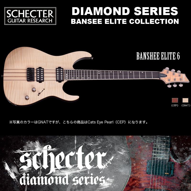 シェクター SCHECTER / BANSHEE ELITE 6 AD-BS-EL キャッツ・アイ・パール(CEP) バンシー エリート 6 ダイヤモンドシリーズ エレキギター 送料無料