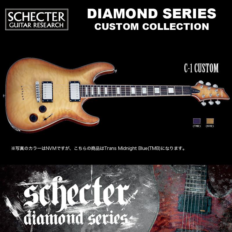 シェクター SCHECTER / C-1 CUSTOM TMB C1 カスタム トランス・ミッドナイト・ブルー(青) AD-C-1-CTM ダイヤモンドシリーズ ギグケース付 送料無料