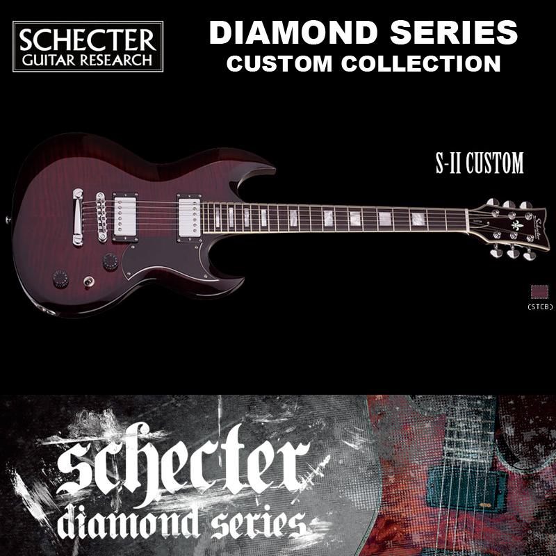 シェクター SCHECTER / S-II CUSTOM STCB S-2カスタム SG・タイプ チェリー ダイヤモンドシリーズ ギグケース付 送料無料
