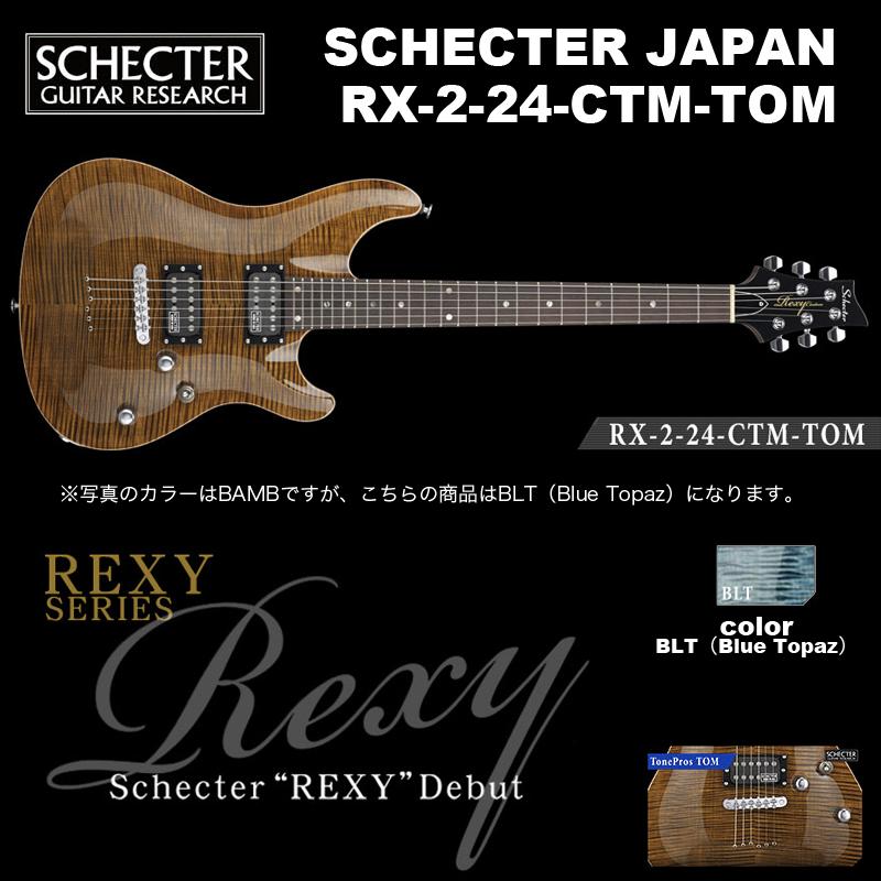 シェクター SCHECTER JAPAN / RX-2-24-CTM-TOM BLT (Blue Topaz ブルー・トパーズ) | REXYシリーズ エレキギター 受注生産品