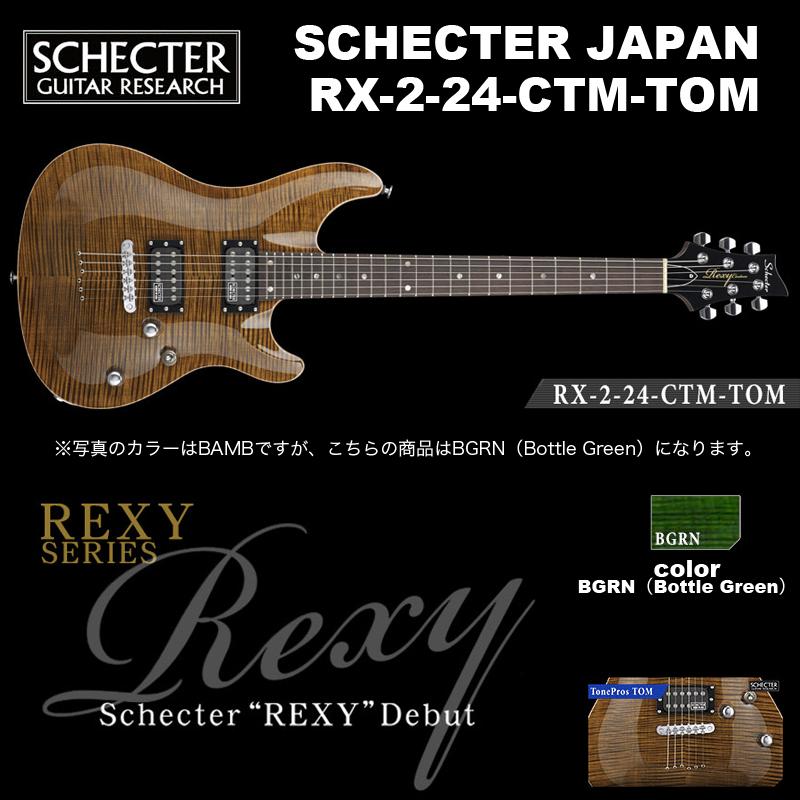 シェクター SCHECTER SCHECTER JAPAN/ RX-2-24-CTM-TOM BGRN(グリーン)   REXYシリーズ 受注生産品/ エレキギター 受注生産品, ワンダーアイズ:3c0fb4dc --- sunward.msk.ru