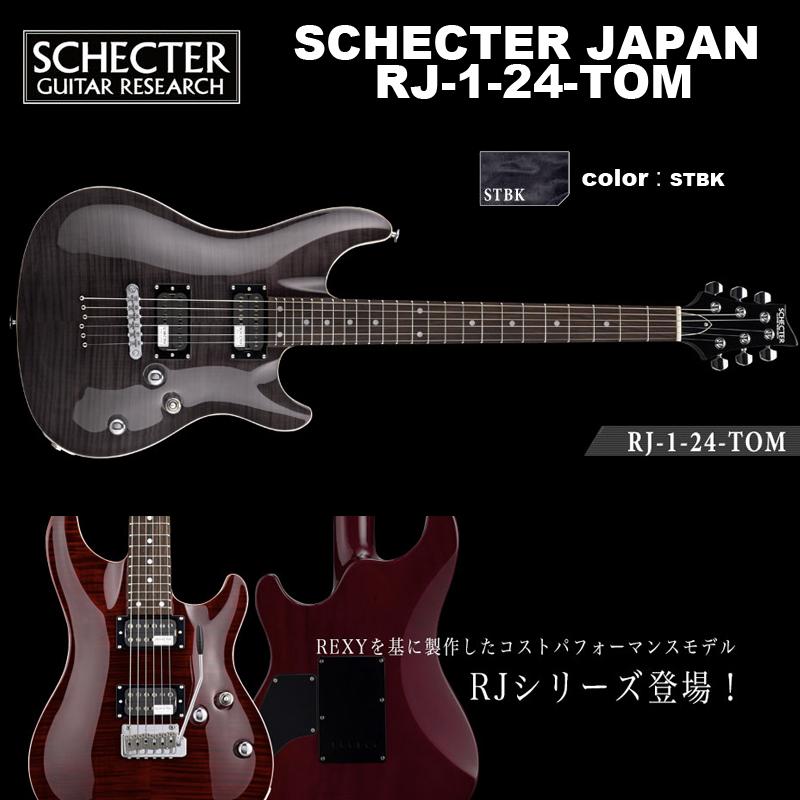 シェクター SCHECTER JAPAN / RJ-1-24-TOM STBK / カラー:シースルーブラック (黒) シェクター・ジャパン エレキギター RJシリーズ 送料無料