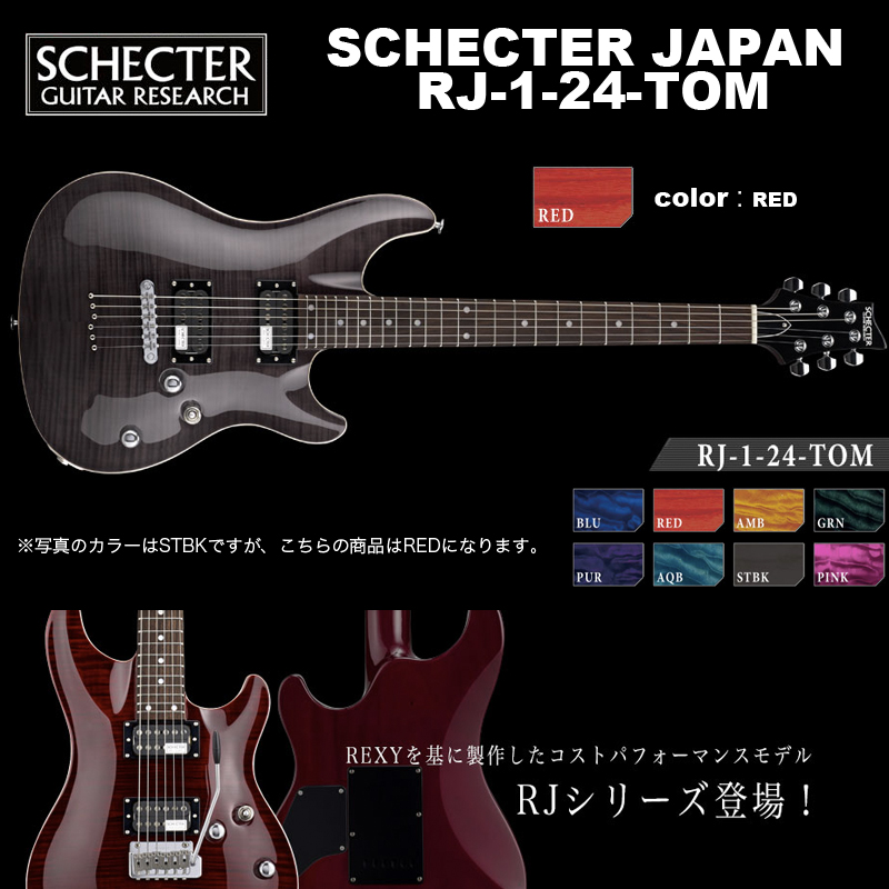シェクター SCHECTER JAPAN / RJ-1-24-TOM RED / カラー:レッド (赤) シェクター・ジャパン エレキギター RJシリーズ 送料無料