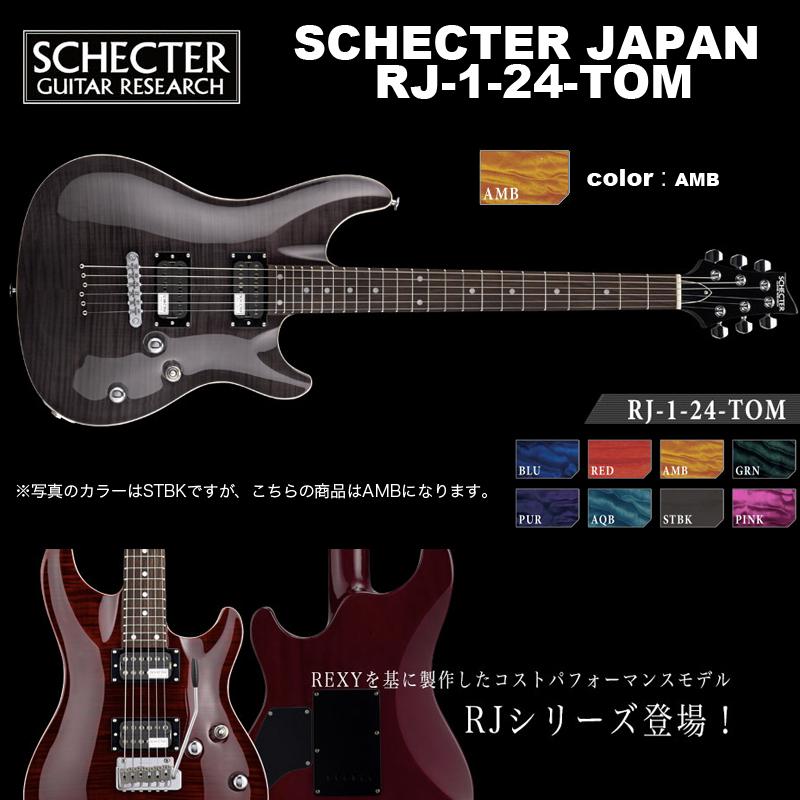 シェクター SCHECTER SCHECTER JAPAN/ エレキギター RJシリーズ RJ-1-24-TOM AMB/ カラー:アンバー シェクター・ジャパン エレキギター RJシリーズ 送料無料, すにーかー倉庫:cb4d554f --- jpworks.be