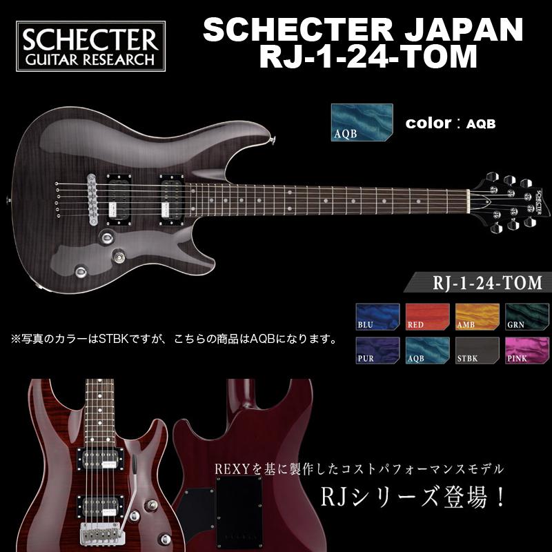 シェクター SCHECTER JAPAN / RJ-1-24-TOM AQB / カラー:アクアブルー (青) シェクター・ジャパン エレキギター RJシリーズ 送料無料