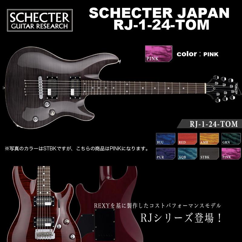 新着 シェクター SCHECTER JAPAN/ 送料無料 RJ-1-24-TOM PINK/ RJシリーズ カラー:ピンク シェクター RJ-1-24-TOM・ジャパン エレキギター RJシリーズ 送料無料, ネイル&アクセサリーOrangeCherry:b8334def --- greencard.progsite.com