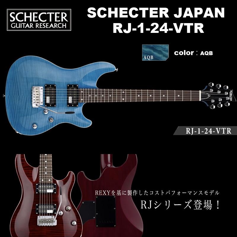 シェクター SCHECTER JAPAN / RJ-1-24-VTR AQB / カラー:アクアブルー(青) シェクター・ジャパン エレキギター RJシリーズ 送料無料
