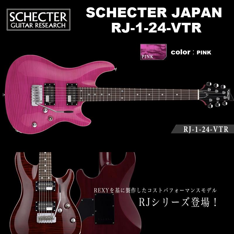 シェクター SCHECTER JAPAN / RJ-1-24-VTR PINK / カラー:ピンク シェクター・ジャパン エレキギター RJシリーズ 送料無料