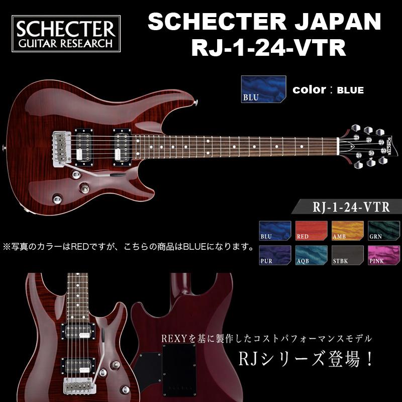 シェクター SCHECTER JAPAN / RJ-1-24-VTR BLUE / カラー:ブルー (青) シェクター・ジャパン エレキギター RJシリーズ 送料無料