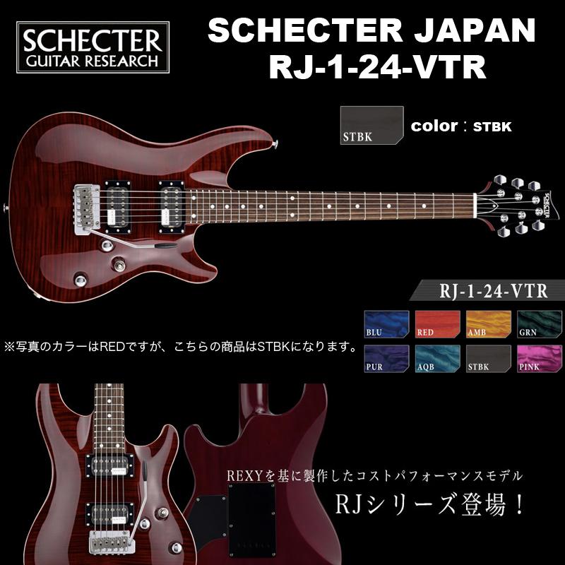 シェクター SCHECTER JAPAN / RJ-1-24-VTR STBK / カラー:シースルーブラック (黒) シェクター・ジャパン エレキギター RJシリーズ 送料無料