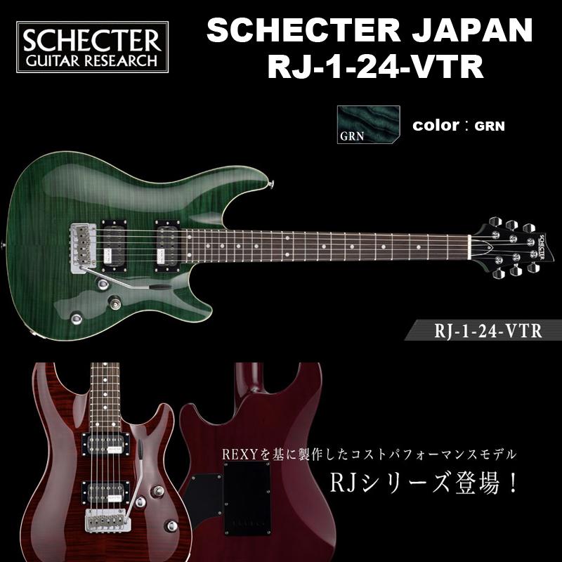シェクター SCHECTER JAPAN / RJ-1-24-VTR GRN / カラー:グリーン (緑) シェクター・ジャパン エレキギター RJシリーズ 送料無料