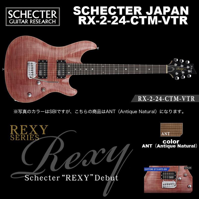 シェクター SCHECTER JAPAN / RX-2-24-CTM-VTR ANT(アンティークナチュラル) | REXYシリーズ エレキギター 受注生産品