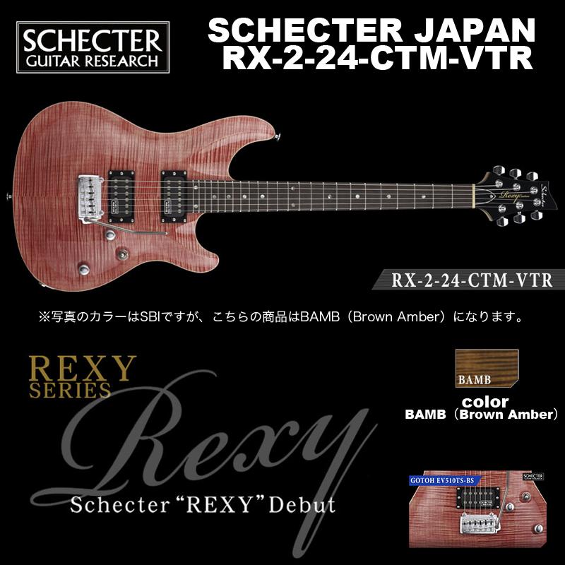 シェクター SCHECTER JAPAN / RX-2-24-CTM-VTR BAMB(Brown Amber) | REXYシリーズ エレキギター 受注生産品