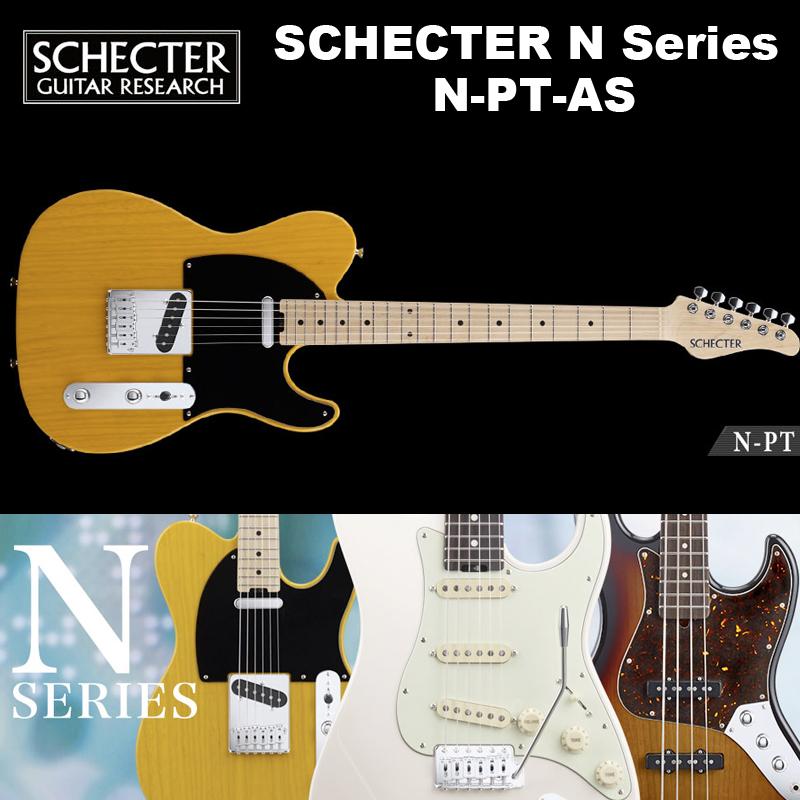 シェクター SCHECTER / N-PT-AS / テレキャス スワンプアッシュ カラー:バタースコッチ Nシリーズ エレキギター ソフトケース付