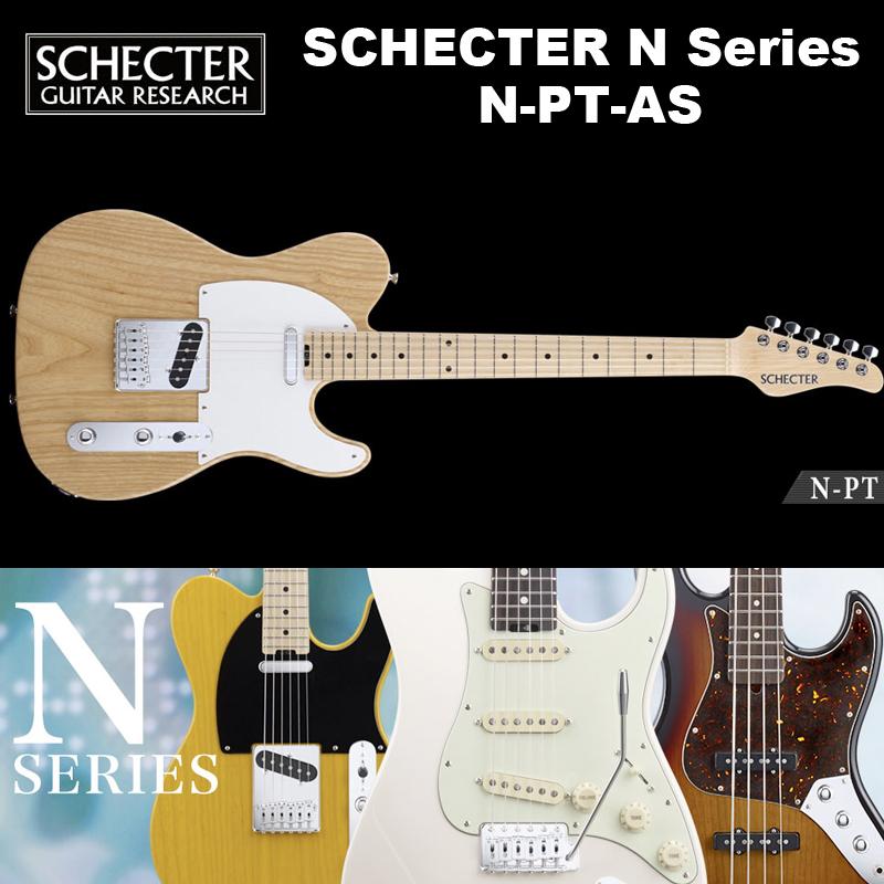 シェクター SCHECTER / N-PT-AS / テレキャス スワンプアッシュ カラー:ナチュラル Nシリーズ エレキギター ソフトケース付
