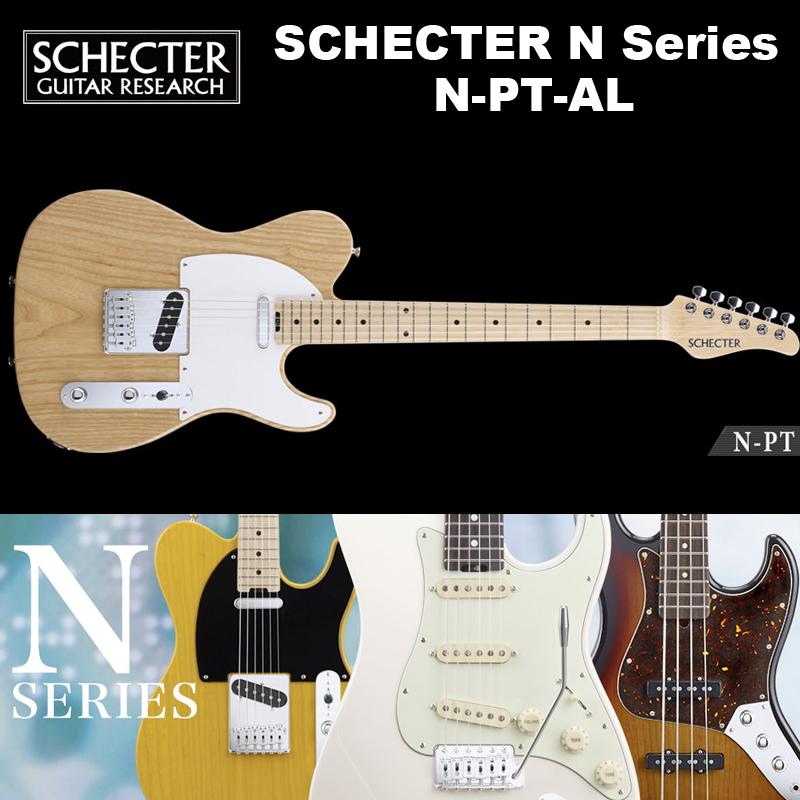 シェクター SCHECTER / N-PT-AL / テレキャス アルダー カラー:ナチュラル Nシリーズ エレキギター ソフトケース付