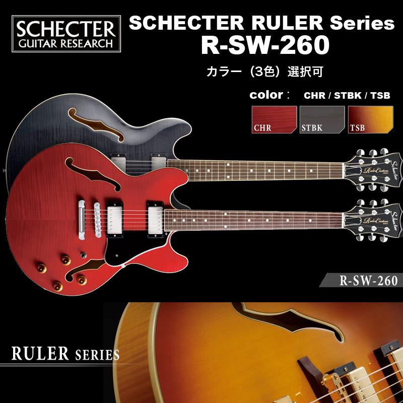 シェクター SCHECTER / R-SW-260 / セミアコ エレキギター RULER(ルーラー)シリーズ / カラー選択可 ハードケース付 送料無料