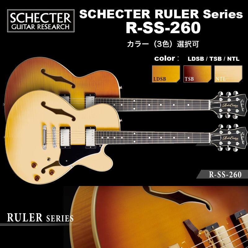 シェクター SCHECTER / R-SS-260 / セミアコ シングル・カッタウェイ エレキギター RULER(ルーラー)シリーズ / カラー選択可 ハードケース付 送料無料