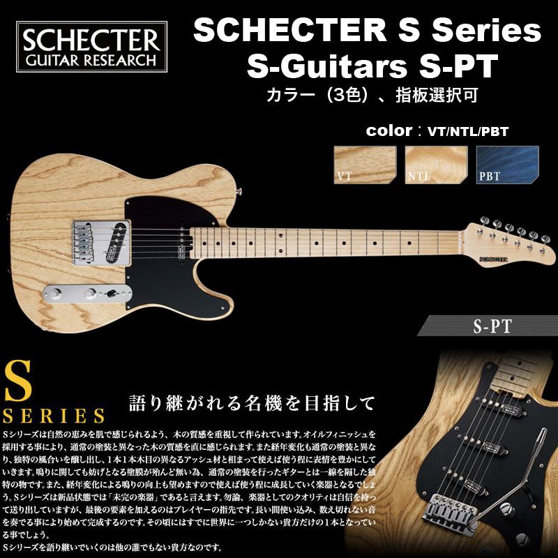 シェクター SCHECTER / S-PT / テレキャスタータイプ エレキギター Sシリーズ カラー、指板選択可 ソフトケース付 送料無料