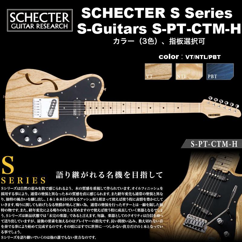 シェクター SCHECTER / S-PT-CTM-H / テレキャスタータイプ セミホロウ エレキギター Sシリーズ カラー、指板選択可 ソフトケース付 送料無料