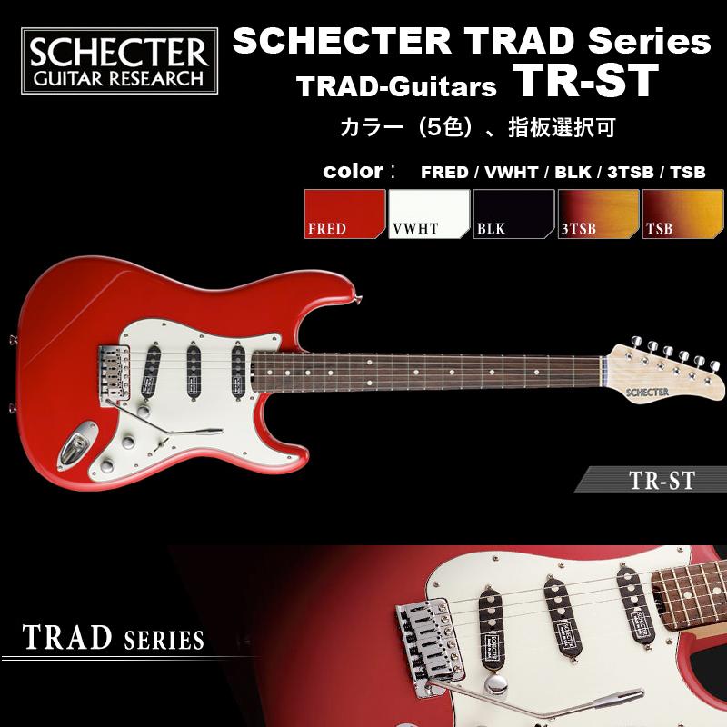 シェクター SCHECTER / TR-ST / ストラトタイプ エレキギター TRADシリーズ / ボディ材、カラー、指板選択可 ソフトケース付