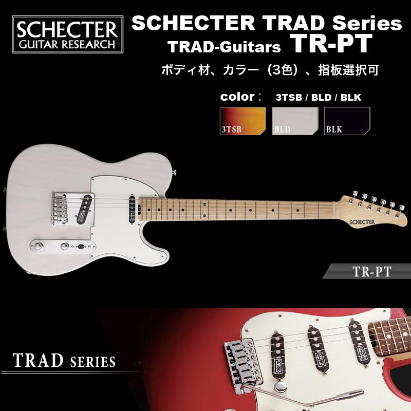 シェクター SCHECTER / TR-PT / テレキャスタータイプ エレキギター TRADシリーズ / ボディ材、カラー、指板選択可 ソフトケース付