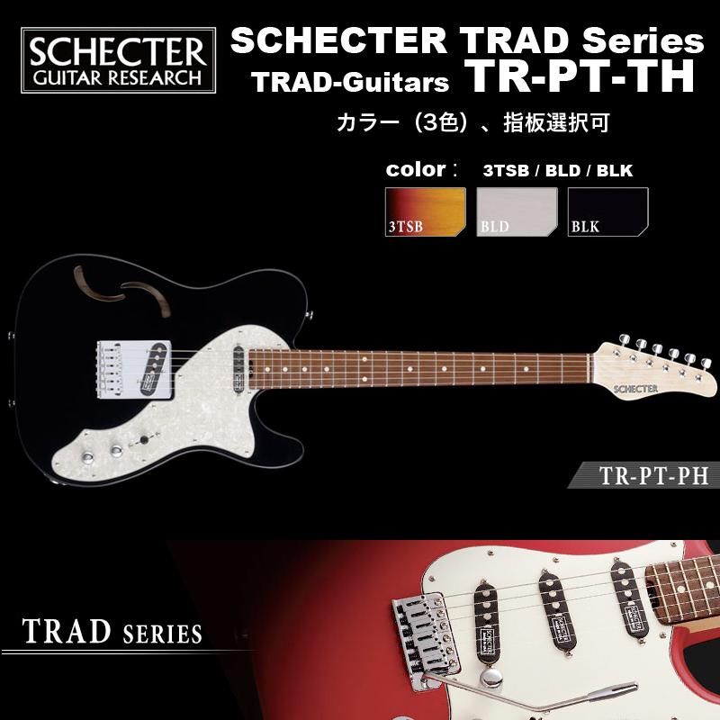 シェクター SCHECTER / TR-PT-TH / テレキャスタータイプ セミホロウ エレキギター TRADシリーズ / カラー、指板選択可 ソフトケース付