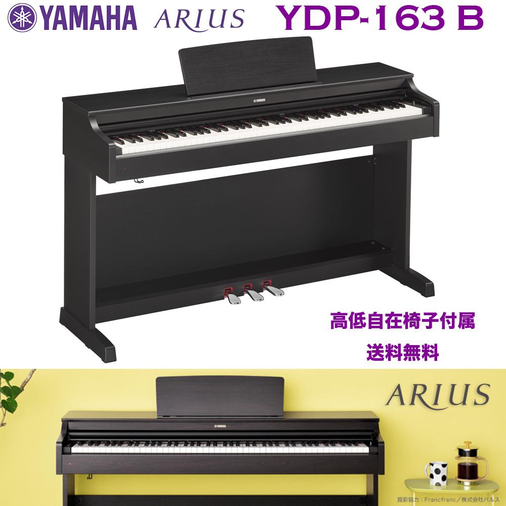 ヤマハ 電子ピアノ YDP-163 B ブラックウッド調仕上げ(黒) | YAMAHA ARIUS(アリウス) YDPシリーズ YDP163B | 関東限定送料無料