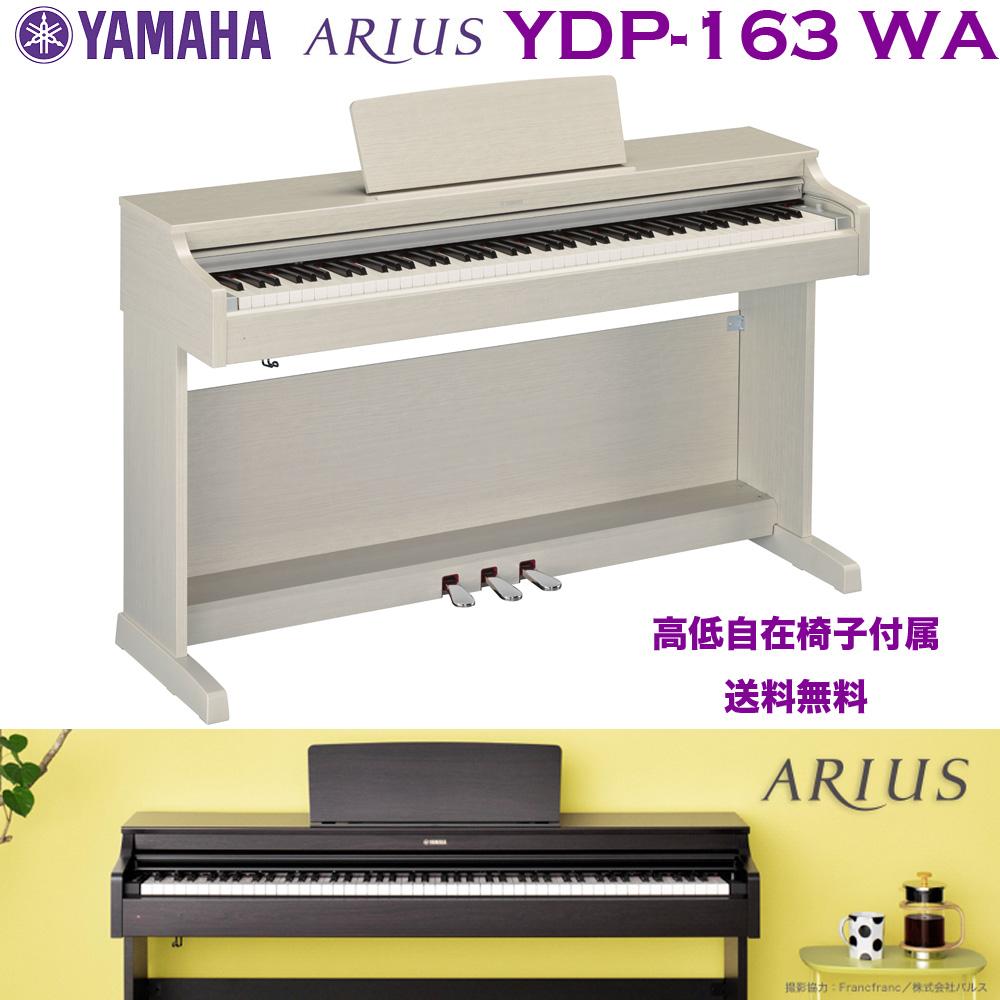 ヤマハ 電子ピアノ YDP-163 WA ホワイトアッシュ調仕上げ(白) | YAMAHA ARIUS(アリウス) YDPシリーズ YDP163wa | 関東限定送料無料