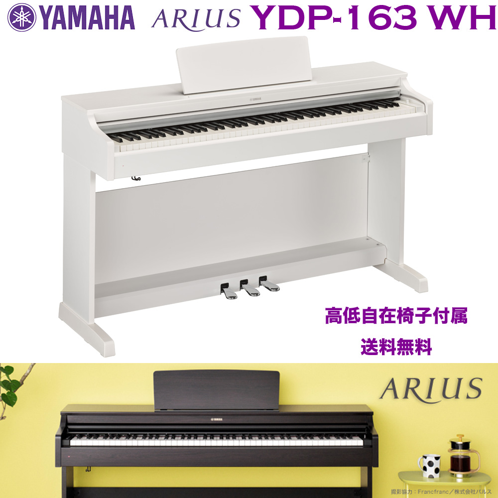 ヤマハ 電子ピアノ YDP-163 WH ホワイトウッド調仕上げ(白) | YAMAHA ARIUS(アリウス) YDPシリーズ YDP163WH | 関東限定送料無料