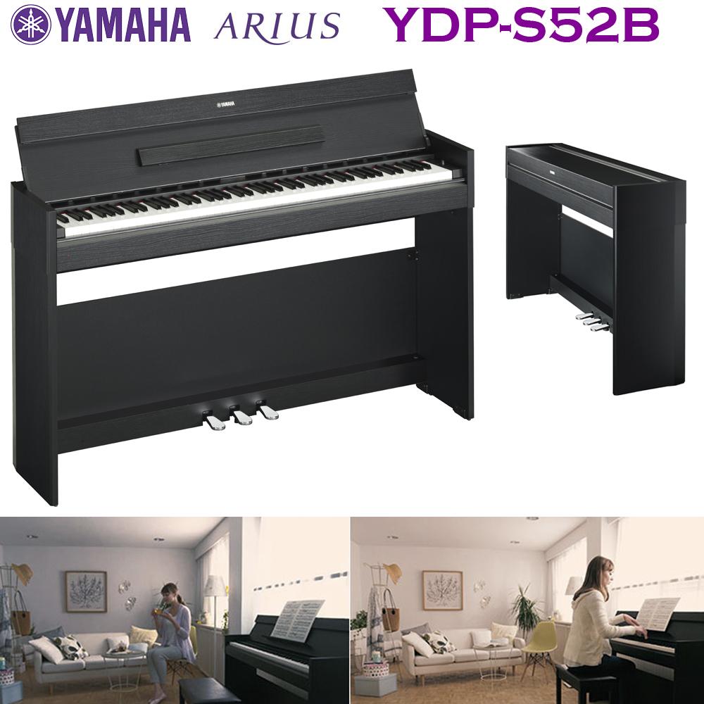 ヤマハ 電子ピアノ YDP-S52B ブラック (黒)| YAMAHA ARIUS(アリウス) YDPシリーズ YDPS52 B | 関東限定送料無料