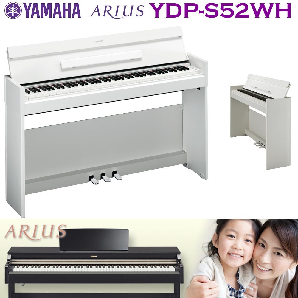ヤマハ 電子ピアノ YDP-S52 WH ホワイト(白)| YAMAHA ARIUS(アリウス) YDPシリーズ YDPS52WH | 関東限定送料無料