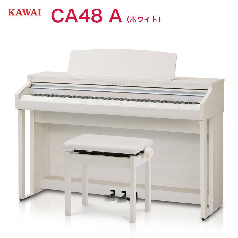 カワイ CA48 A / KAWAI 電子ピアノ CA-48 プレミアムホワイトメープル調 白 Concert Artistシリーズ グランドピアノと同じシーソー構造の木製鍵盤 配送設置無料