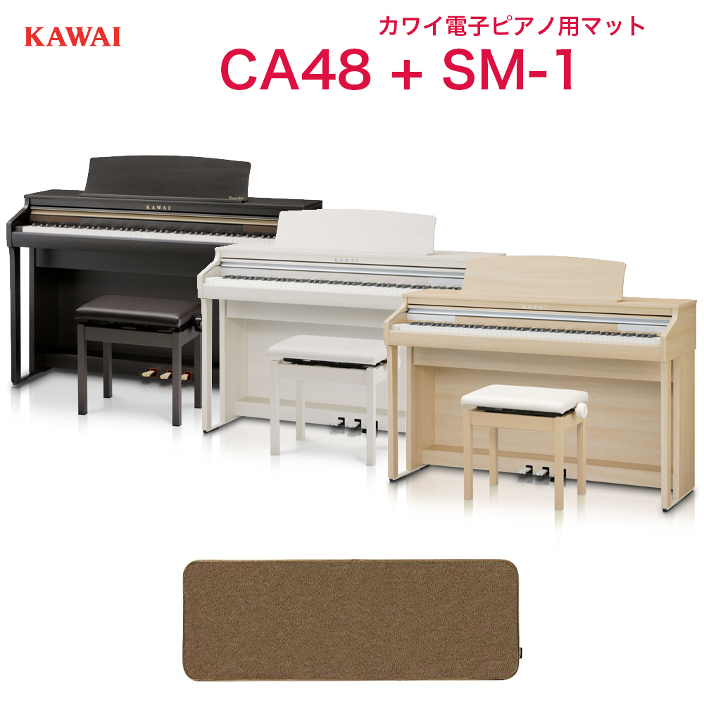 カワイ CA48 + カワイ電子ピアノマット SM-1 / KAWAI 木製鍵盤電子ピアノ CA-48 にカワイ製電子ピアノ専用マット付属のセット 配送設置無料