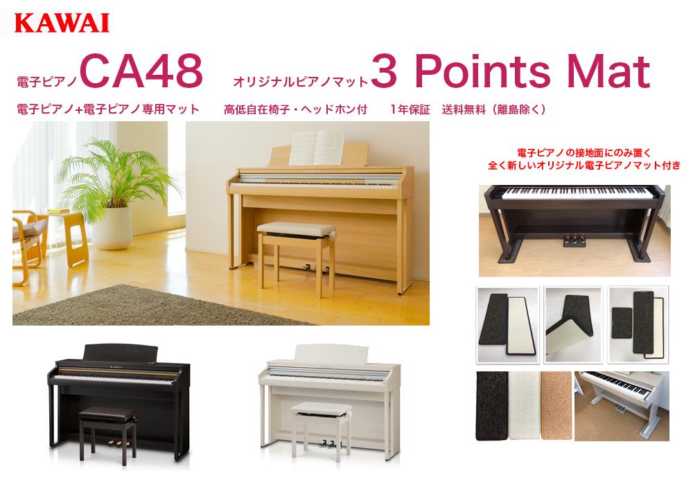カワイ CA48 + オリジナル電子ピアノマット3ポイントマットのセット / KAWAI 木製鍵盤電子ピアノ CA-48 にコンパクトで大人気のピアノマット付 配送設置無料
