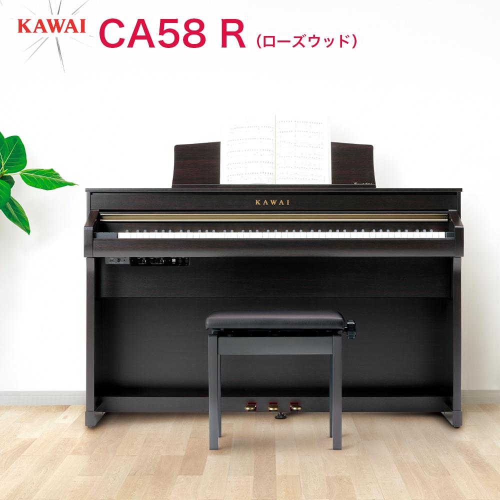 カワイ CA58 R / KAWAI 電子ピアノ CA-58 プレミアムローズウッド調 Concert Artistシリーズ グランドピアノと同じシーソー構造の木製鍵盤 配送設置無料