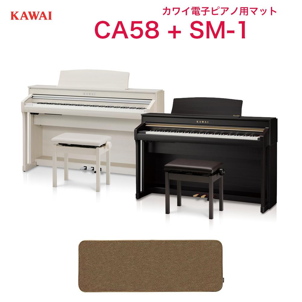 カワイ CA58+電子ピアノ用マットSM-1 / KAWAI 電子ピアノ CA-58にカワイ純正電子ピアノ用マットSM-1が付いたセット 配送設置無料