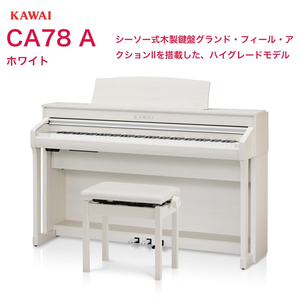 カワイ CA78 A / KAWAI 電子ピアノ CA-78 プレミアムホワイトメープル調 白 Concert Artistシリーズ グランドピアノと同じシーソー構造の木製鍵盤 配送設置無料