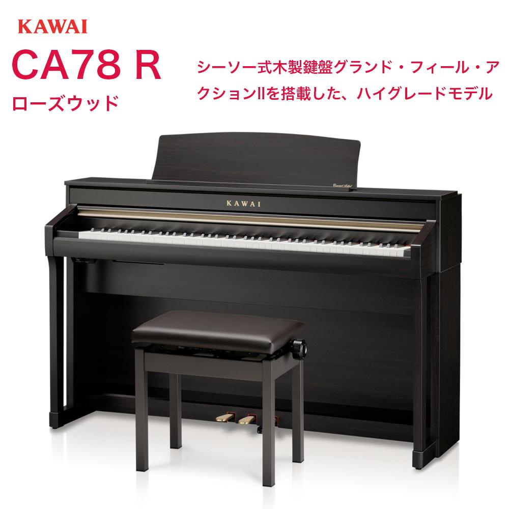 カワイ CA78 R / KAWAI 電子ピアノ CA-78 プレミアムローズウッド調 ブラウン Concert Artistシリーズ グランドピアノと同じシーソー構造の木製鍵盤 配送設置無料