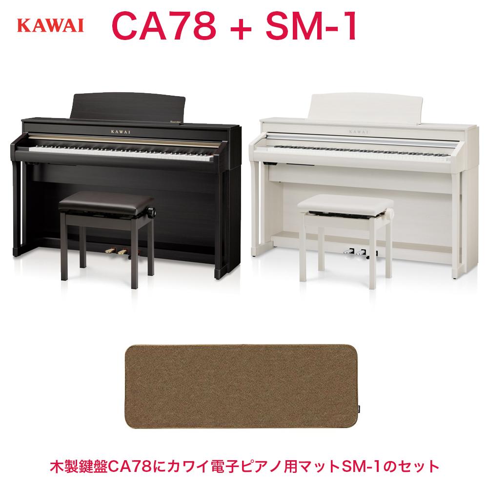 カワイ CA78+電子ピアノ用マットSM-1 / KAWAI 電子ピアノ CA-78にカワイ純正電子ピアノ用マットSM-1が付いたセット 配送設置無料