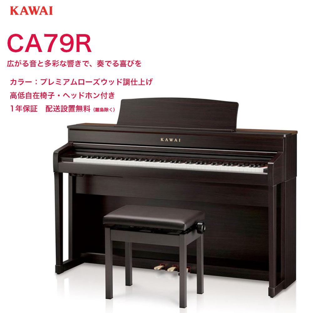 3/10発売 カワイ CA79R / KAWAI 電子ピアノ CA-79 R プレミアムローズウッド調仕上げ Concert Artistシリーズ グランドピアノと同じシーソー構造の木製鍵盤 配送設置無料