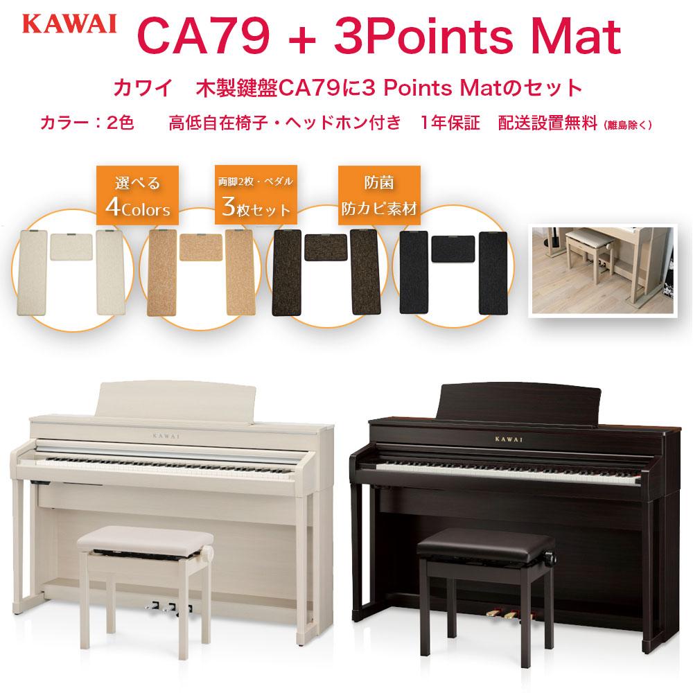 3/10発売 カワイ CA79 A R / KAWAI 電子ピアノ CA-79 ホワイト / ローズウッド に3 Points Matのセット 配送設置無料