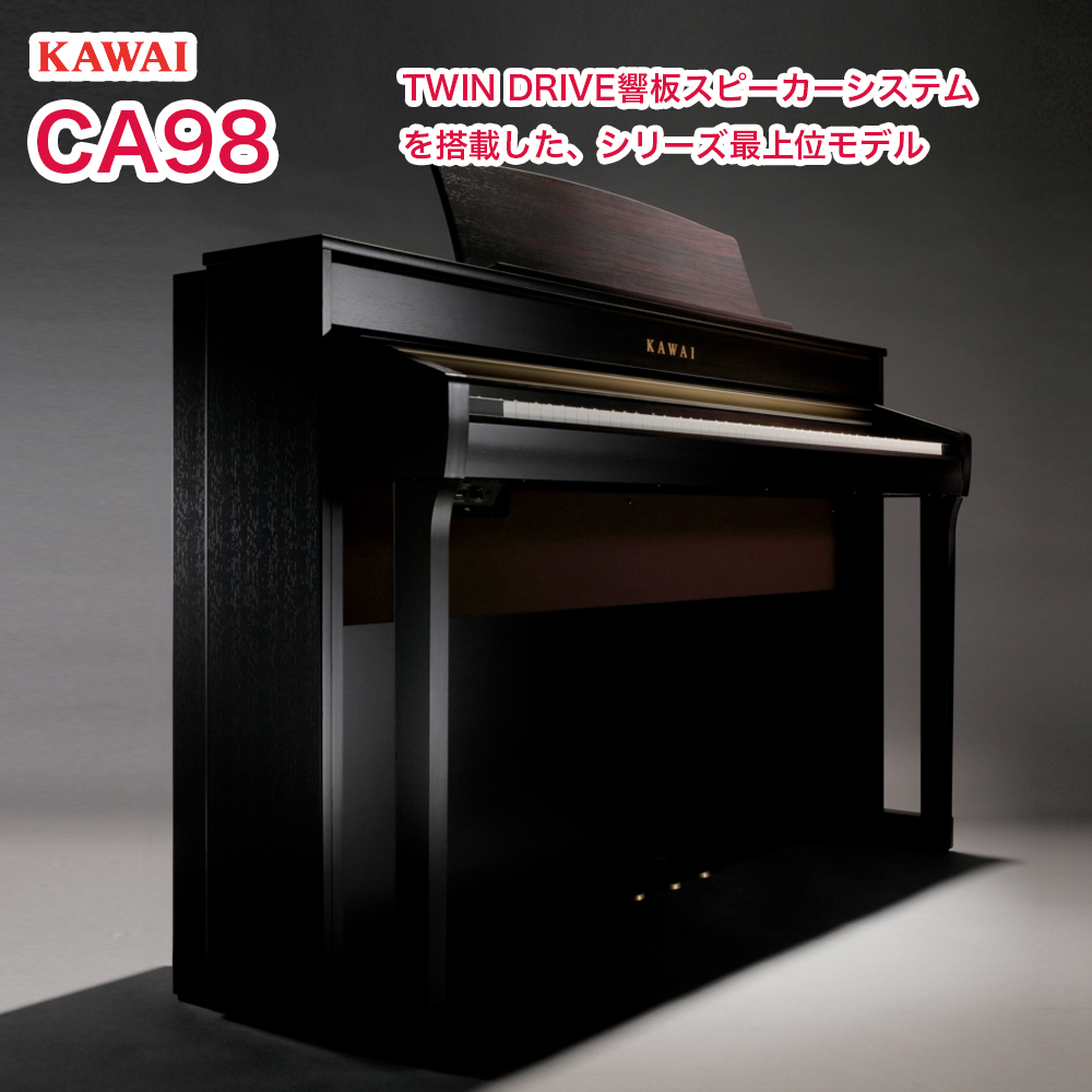 カワイ CA98 / KAWAI 電子ピアノ CA-98 プレミアムローズウッド調 Concert Artistシリーズ グランドピアノと同じシーソー構造の木製鍵盤 配送設置無料