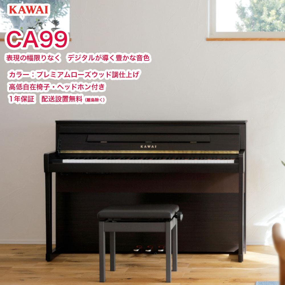 ピアノ カワイ cn29 電子 KAWAI カワイ