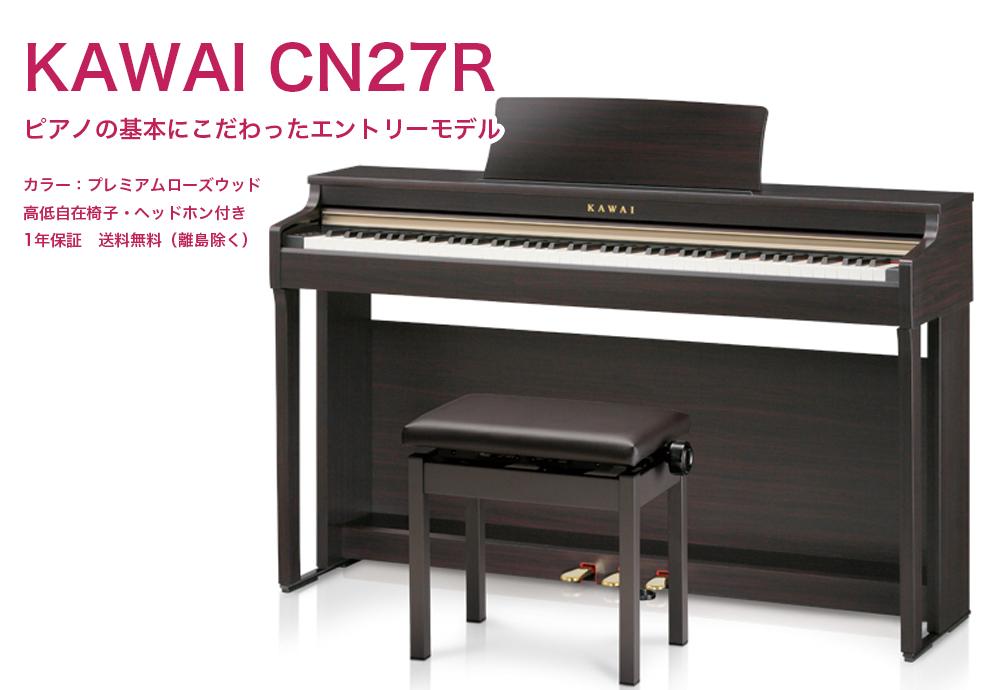 KAWAI 電子ピアノ CN27 プレミアムローズウッド調(CN27R) / カワイ デジタルピアノ CN27R / 木製鍵盤に近いタッチを実現する「鍵盤ウェイト」搭載 送料無料