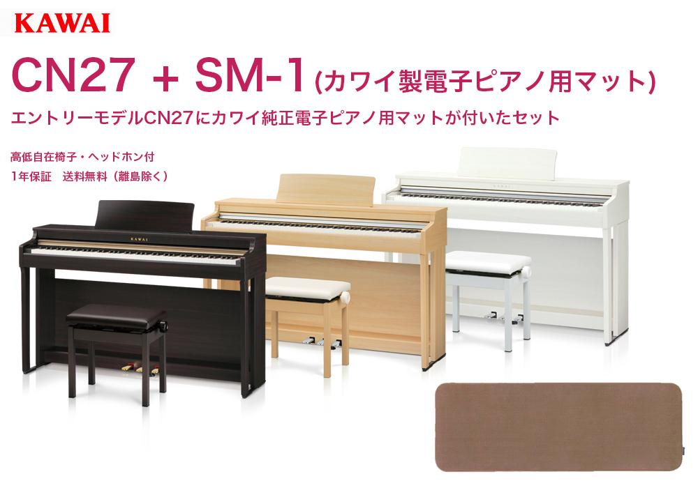 KAWAI 電子ピアノ CN27+SM-1 カワイ エントリーモデルCN-27にカワイ製電子ピアノ用マットが付属したセット