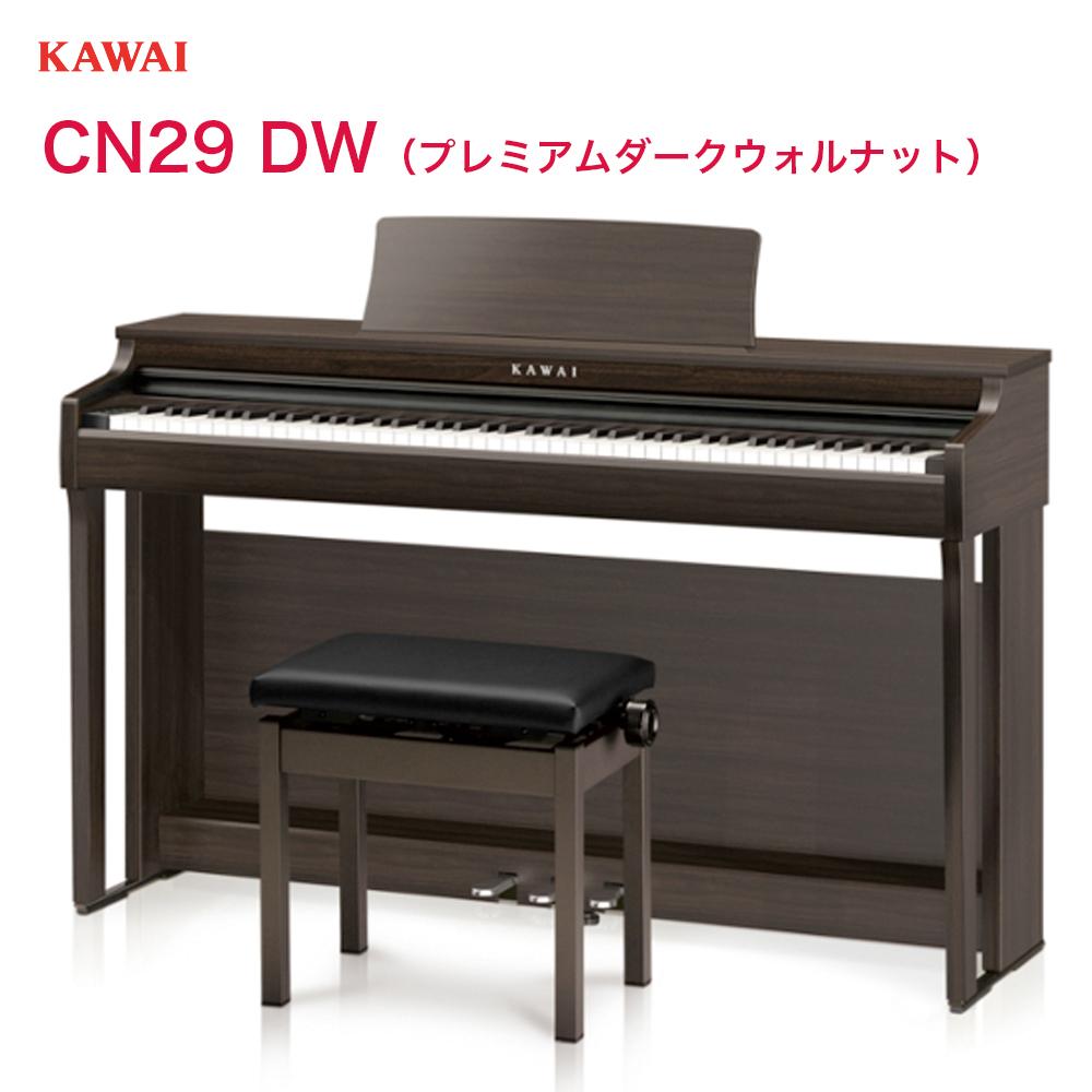 rKAWAI 電子ピアノ CN29 プレミアムダークウォルナット調仕上げ 白 (CN29DW) / カワイ デジタルピアノ CN-29 / タッチ・音・機能にこだわったベーシックモデル 配送設置無料