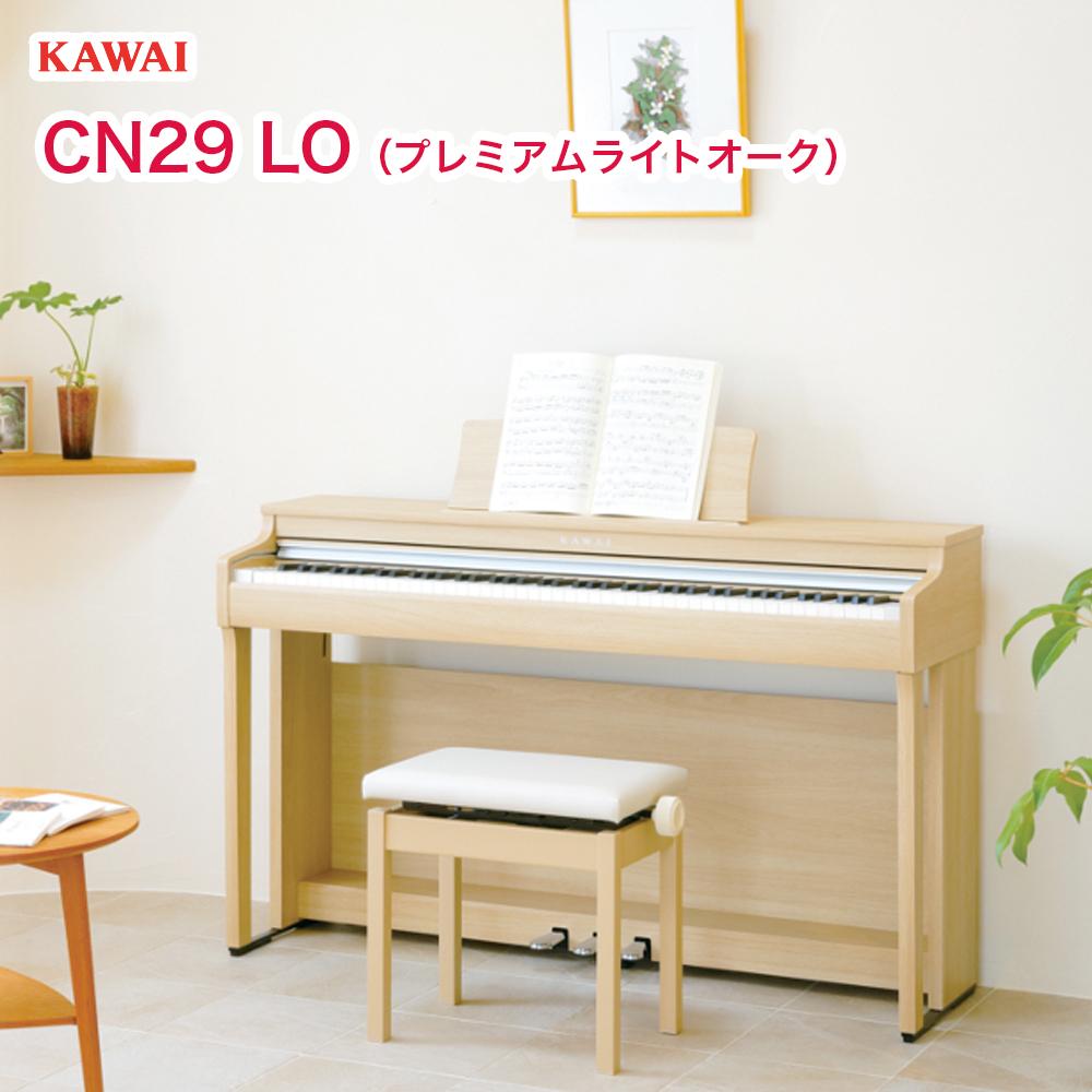 KAWAI 電子ピアノ CN29 プレミアムライトオーク調仕上げ (CN29LO) / カワイ デジタルピアノ CN-29 / タッチ・音・機能にこだわったベーシックモデル 配送設置無料